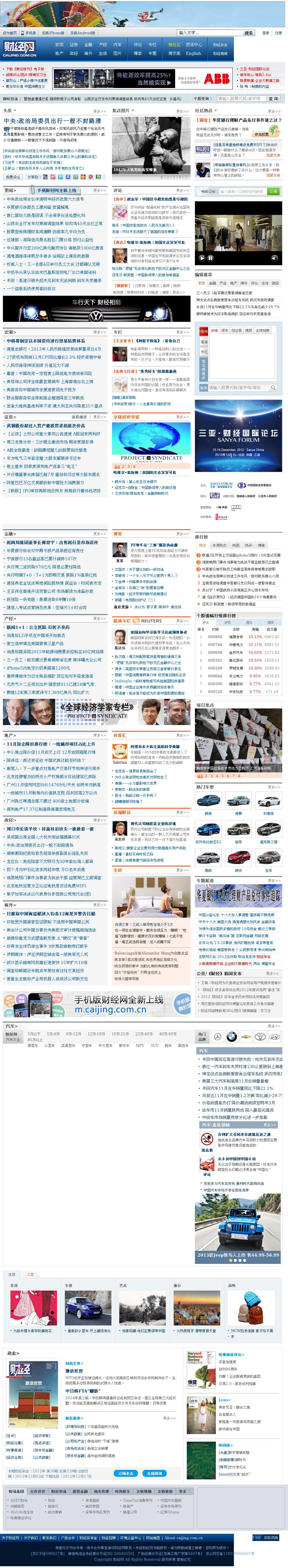 Caijing at Wednesday Dec. 5, 2012, 12:03 a.m. UTC