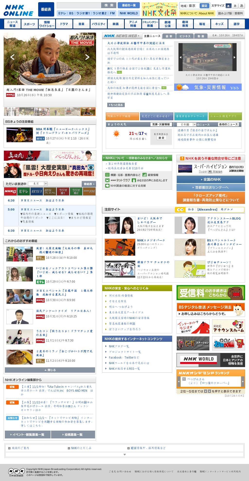 NHK Online at Wednesday Oct. 26, 2016, 8:11 p.m. UTC