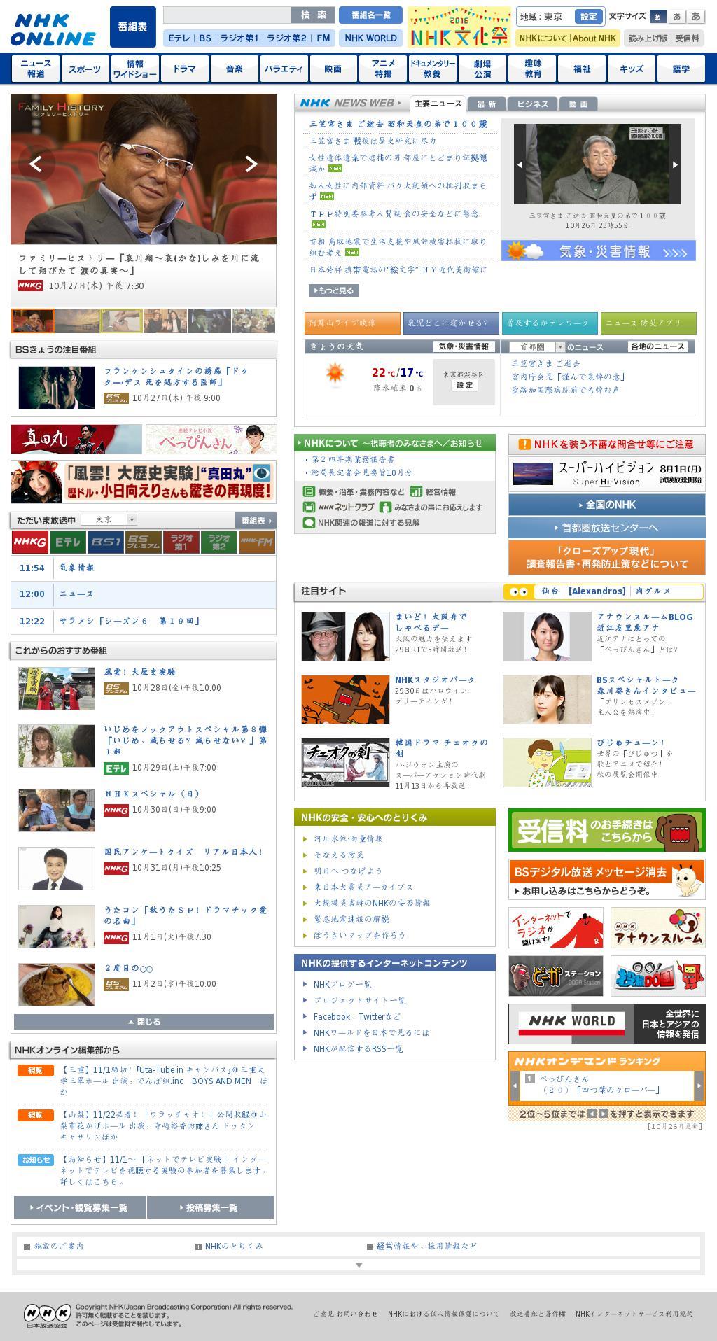 NHK Online at Thursday Oct. 27, 2016, 3:14 a.m. UTC