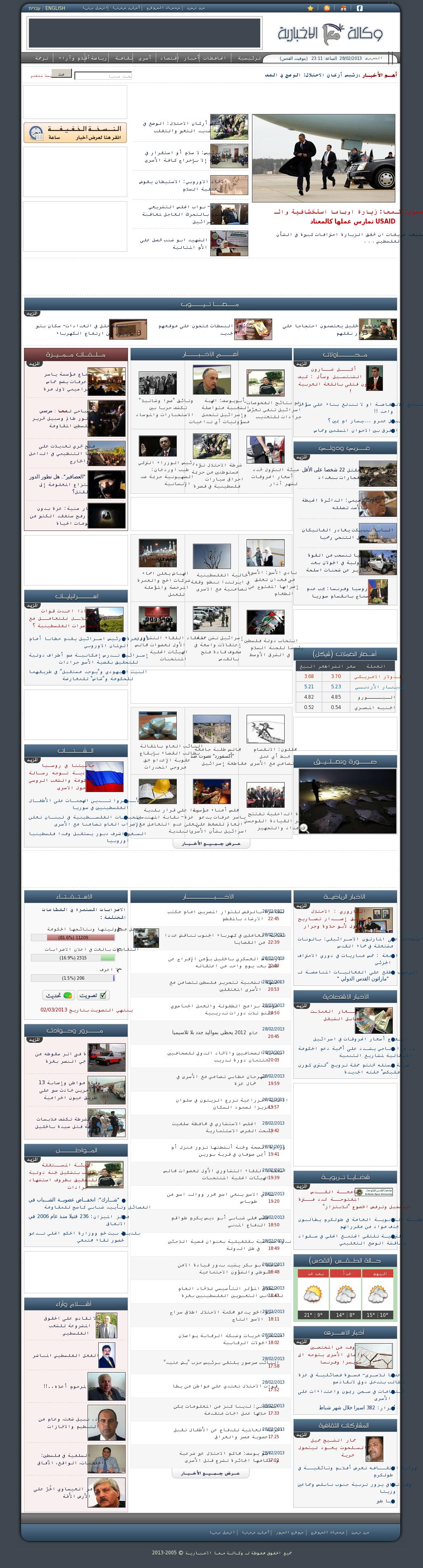 Ma'an News at Thursday Feb. 28, 2013, 9:10 p.m. UTC