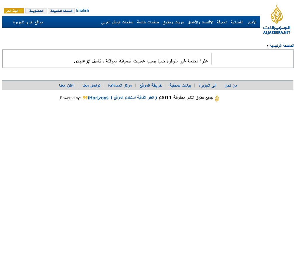 Al Jazeera at Wednesday May 2, 2012, 3 p.m. UTC