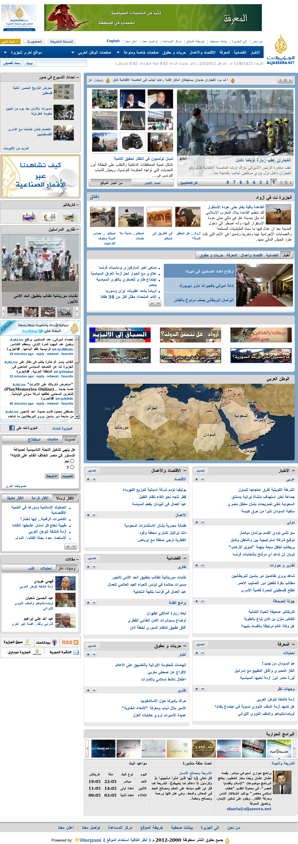 Al Jazeera at Wednesday May 2, 2012, 7 a.m. UTC