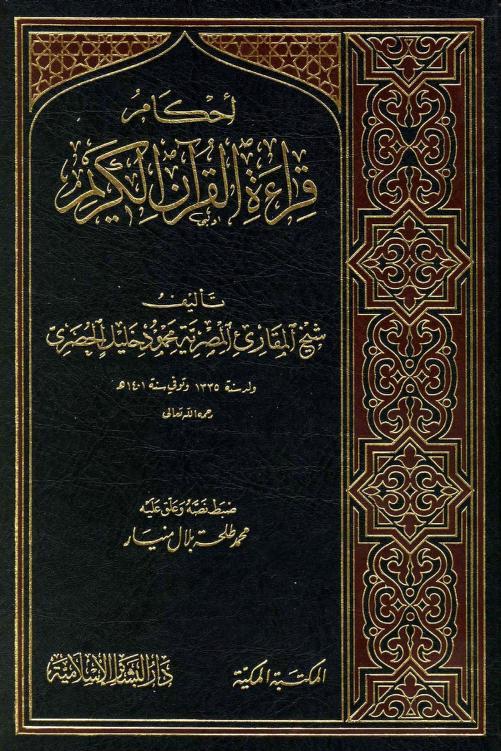 تحميل كتاب أحكام قراءة القرآن الكريم pdf - محمود خليل الحصري