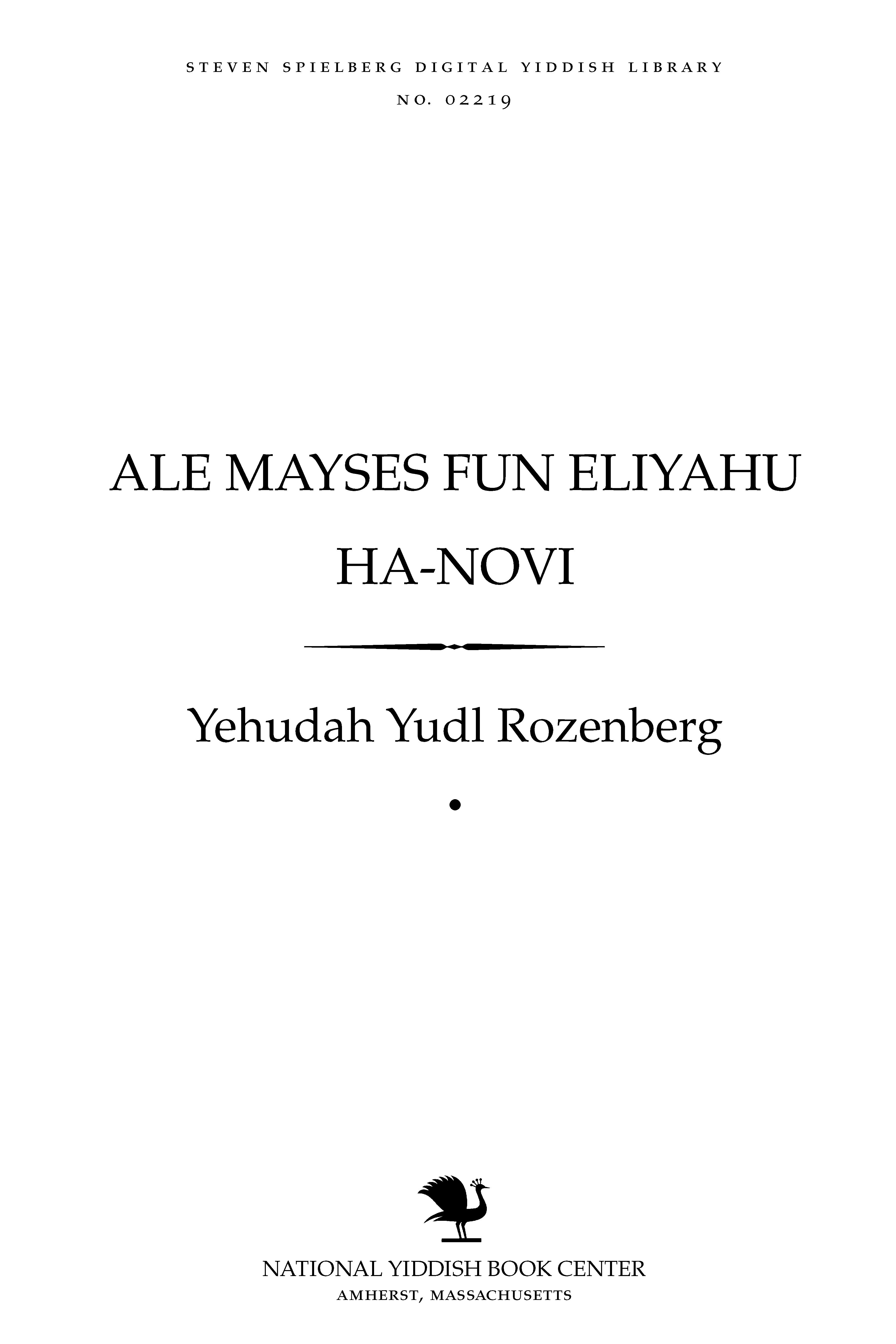 Cover of: Ale mayses̀ fun Eliyahu ha-Novi